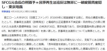 newsSFCG元会長の刑猶予=民事再生法違反は無罪に―破綻前資産隠し・東京地裁