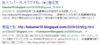 tok大島健伸2