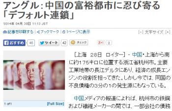 newsアングル:中国の富裕都市に忍び寄る「デフォルト連鎖」