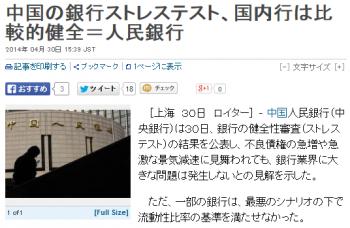 news中国の銀行ストレステスト、国内行は比較的健全=人民銀行