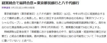 news経営統合で最終合意=東京都民銀行と八千代銀行