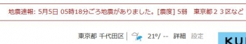 news地震2605050518