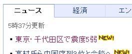 news<地震>東京で震度5弱