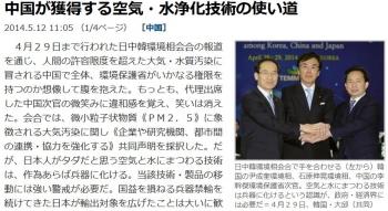news中国が獲得する空気・水浄化技術の使い道