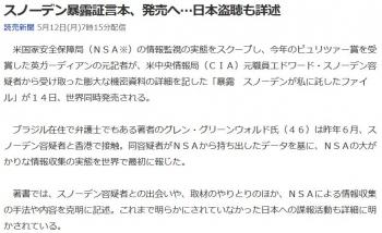 newsスノーデン暴露証言本、発売へ…日本盗聴も詳述