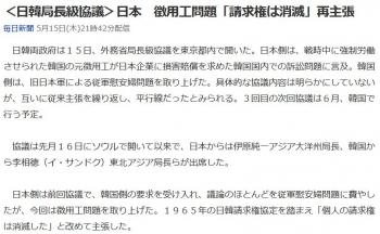 news<日韓局長級協議>日本 徴用工問題「請求権は消滅」再主張