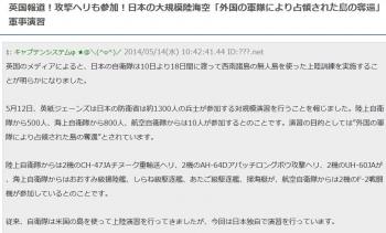 news英国報道!攻撃ヘリも参加!日本の大規模陸海空「外国の軍隊により占領された島の奪還」軍事演習