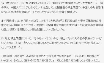 news【ビートたけし】日本に対する中国政府の姿勢に疑問「なんで(イギリスからは)アヘン戦争の賠償金もらわないんだ。おかしい」