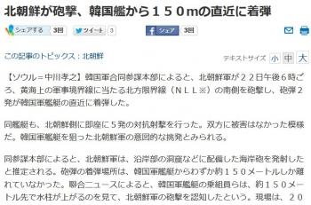 news北朝鮮が砲撃、韓国艦から150mの直近に着弾