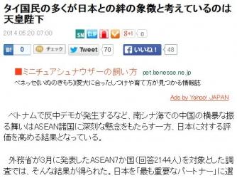 newsタイ国民の多くが日本との絆の象徴と考えているのは天皇陛下