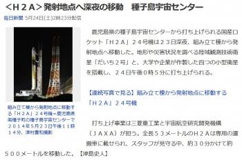 news<H2A>発射地点へ深夜の移動 種子島宇宙センター