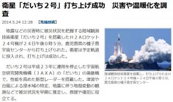 news衛星「だいち2号」打ち上げ成功 災害や温暖化を調査