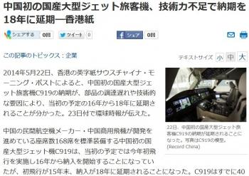 news中国初の国産大型ジェット旅客機、技術力不足で納期を18年に延期―香港紙