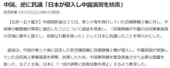 news中国、逆に抗議「日本が侵入し中露演習を妨害」