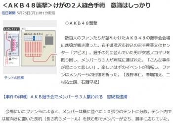 news<AKB48襲撃>けがの2人縫合手術 意識はしっかり