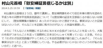 news村山元首相「慰安婦証言信じるかは別」