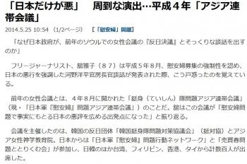 news「日本だけが悪」 周到な演出…平成4年「アジア連帯会議」