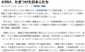 news火付け、たきつけた日本人たち