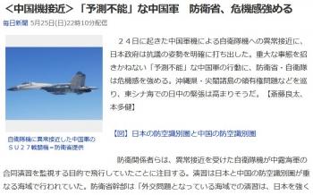 news<中国機接近>「予測不能」な中国軍 防衛省、危機感強める
