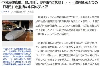 news中国高速鉄道、我が国は「圧倒的に劣勢」・・・海外進出3つの「関門」を指摘=中国メディア