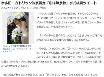 news宇多田 カトリック改宗否定「私は無宗教」挙式後初ツイート