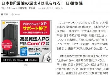 news日本側「議論の深まりは見られる」 日朝協議