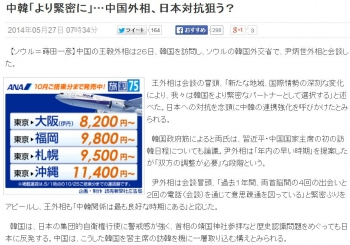 news中韓「より緊密に」…中国外相、日本対抗狙う?