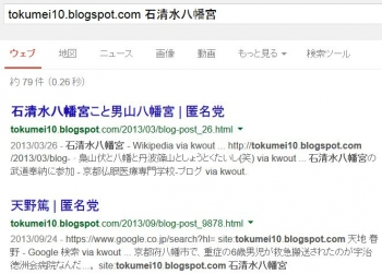 tok石清水八幡宮1