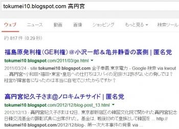 tok高円宮1