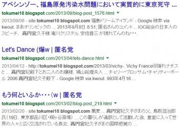 tok高円宮3