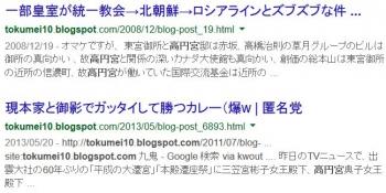 tok高円宮4