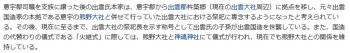 wiki出雲国造1