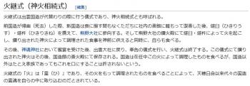 wiki出雲国造2