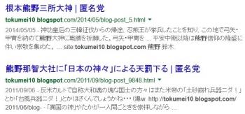 tok熊野2