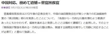 news中国対応、極めて遺憾=菅官房長官