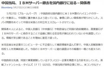 news中国当局、IBMサーバー撤去を国内銀行に迫る-関係者