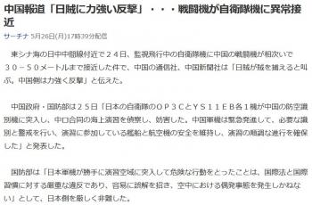 news中国報道「日賊に力強い反撃」・・・戦闘機が自衛隊機に異常接近