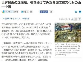 news世界最古の沈没船、引き揚げてみたら国宝級文化財の山―中国