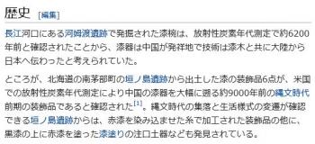 wiki漆器2