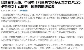 news駐越日本大使、中国を「利己的でゆがんだプロパガンダを持つ」と批判 国防省関連式典