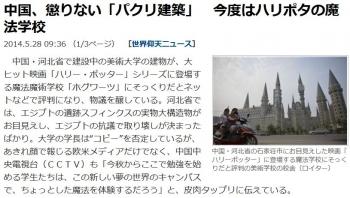 news中国、懲りない「パクリ建築」 今度はハリポタの魔法学校