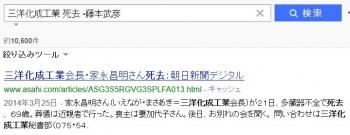 sea三洋化成工業 死去 -藤本武彦