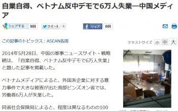 news自業自得、ベトナム反中デモで6万人失業―中国メディア