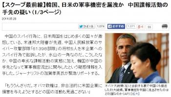news【スクープ最前線】韓国、日米の軍事機密を漏洩か 中国諜報活動の手先の疑い