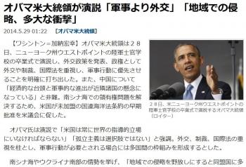 newsオバマ米大統領が演説「軍事より外交」「地域での侵略、多大な衝撃」