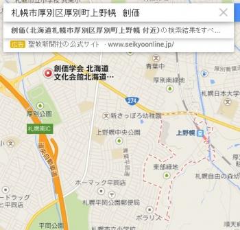 map札幌市厚別区厚別町上野幌 創価