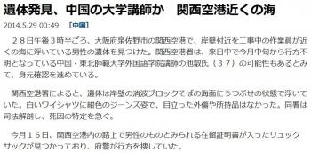 news遺体発見、中国の大学講師か 関西空港近くの海