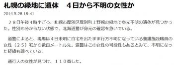 news札幌の緑地に遺体 4日から不明の女性か