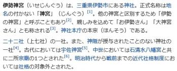 wiki伊勢神宮