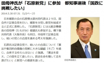 news田母神氏が「石原新党」に参加 都知事選後「国政に挑戦したい」